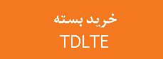 اینترنت پرسرعت TDLTE اینترنت نسل 4